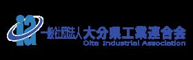 一般社団法人 大分県工業連合会