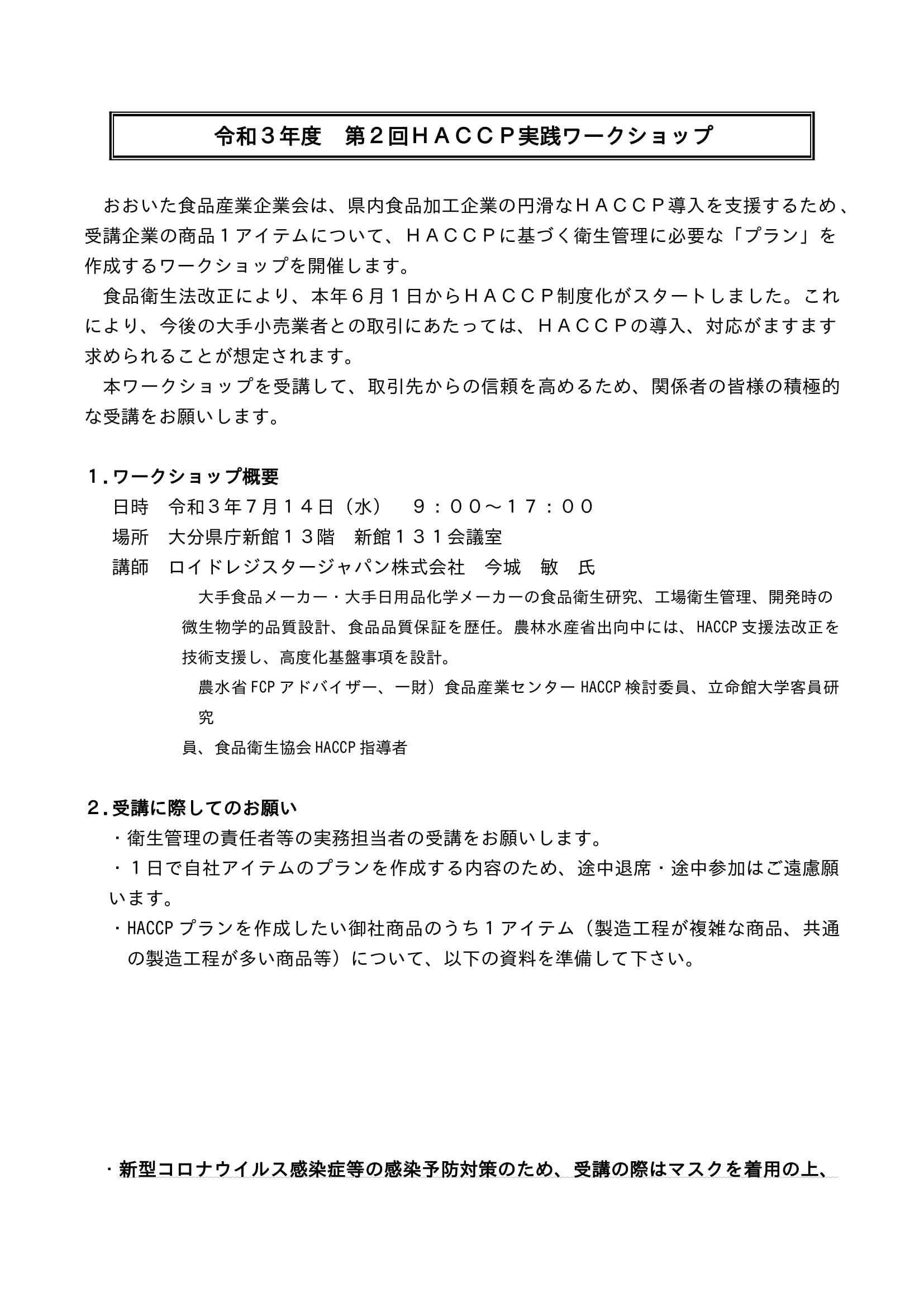 【おおいた食品産業企業会】(714)第2回HACCP実践ワークショップ参加募集!1(〆切 7/2)