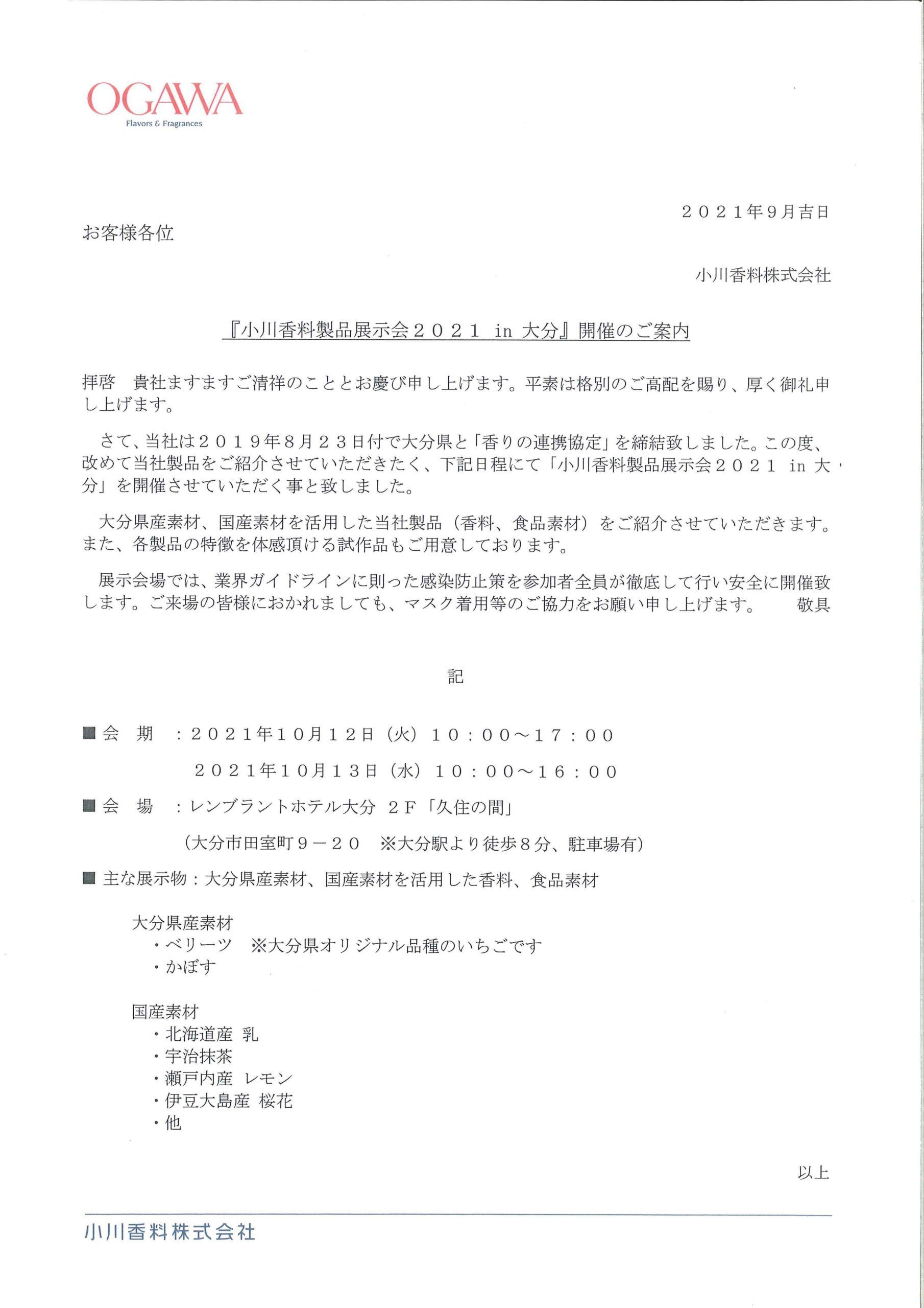 【県ブランド推進課】 「県産素材を使った香料製品展示会(10/12~13)」開催のご案内